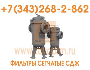 Фильтр СДЖ 150-2,5-1-1