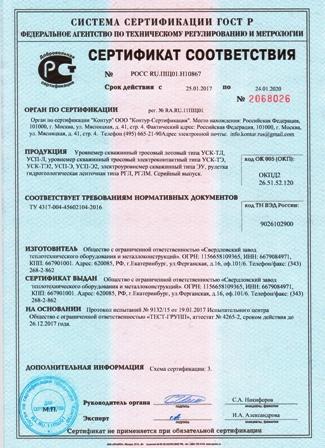 Сертификат на уровнемеры и измерительные рулетки