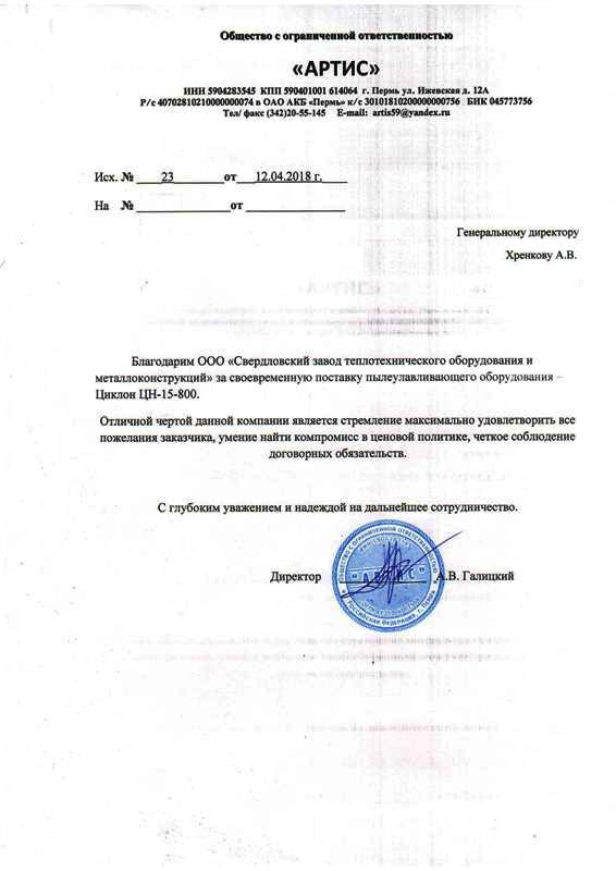 Отзывы Свердловский завод СЗТОИМ