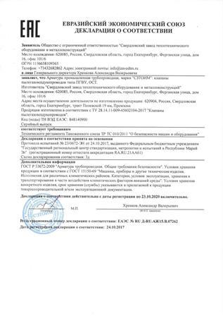 Клапан ПГВУ, ОСТ - декларация соответствия ТР ТС