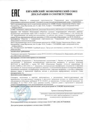 Сальниковый компенсатор - декларация ТР ТС