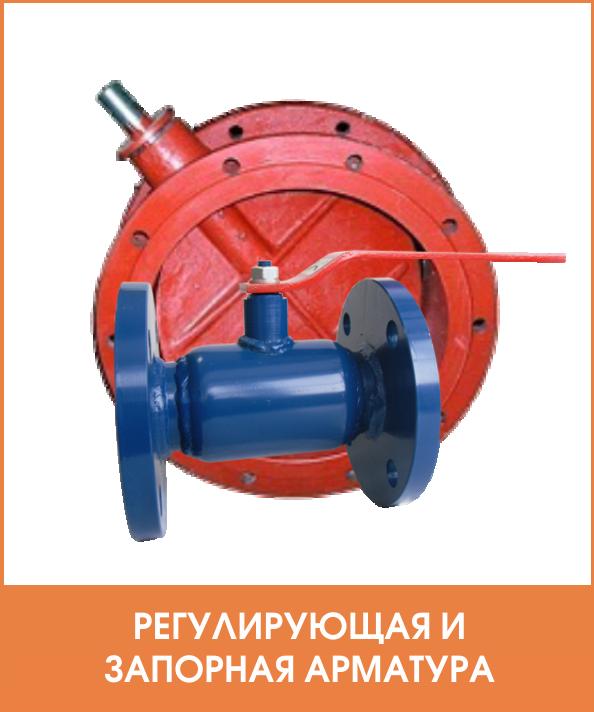 Регулирующая арматура: клапан ПГВУ, кран ЗАРД, ЯГТ шаровый